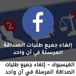 الفيسبوك – إلغاء جميع طلبات الصداقة المرسلة في آن واحد